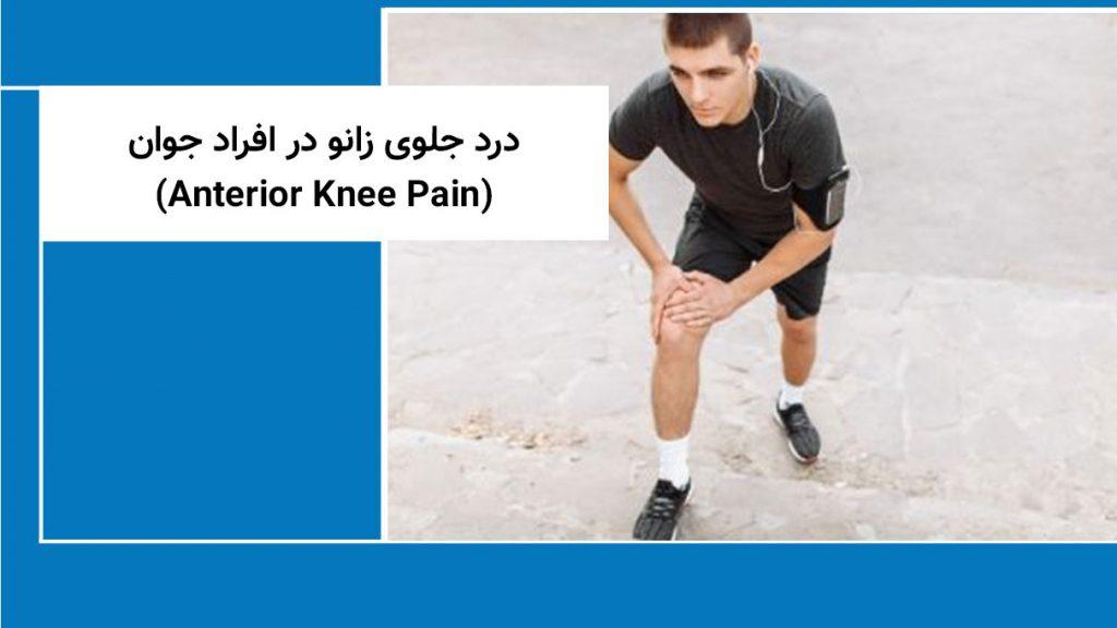 درد جلوی زانو در افراد جوان (Anterior Knee Pain)