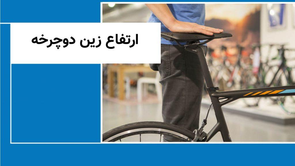 ارتفاع زین دوچرخه