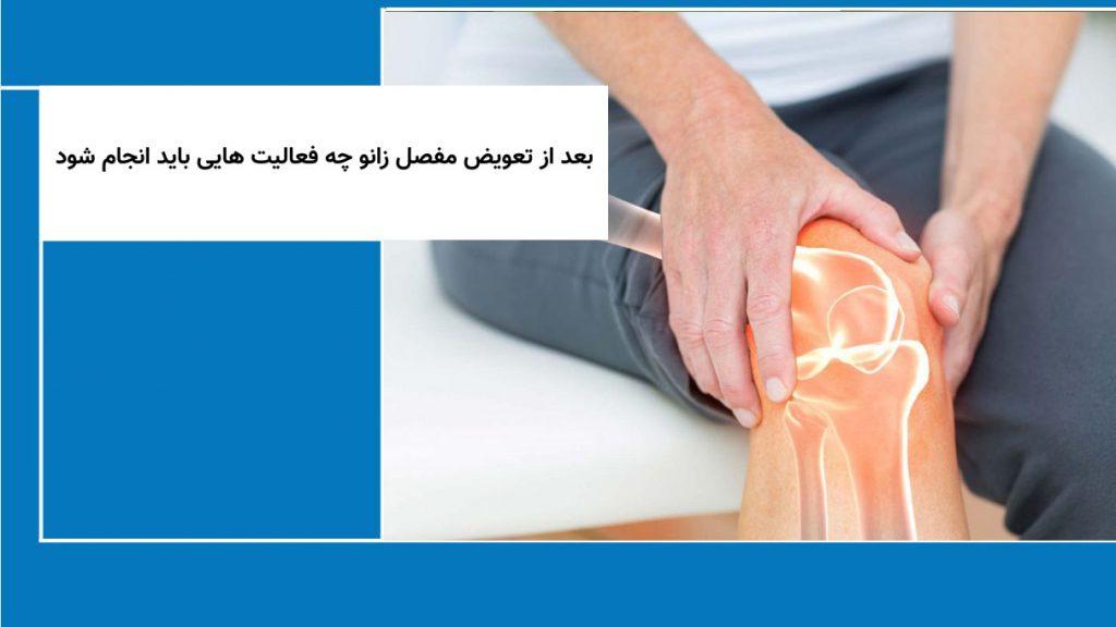 بعد از تعویض مفصل زانو چه فعالیت هایی باید انجام شود