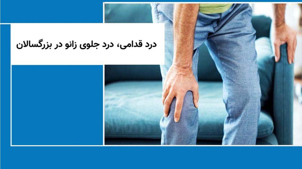 درد قدامی، درد جلوی زانو در بزرگسالان