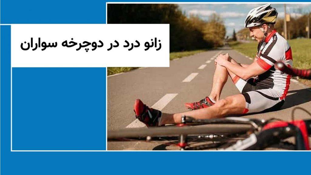 زانو درد در دوچرخه سواران