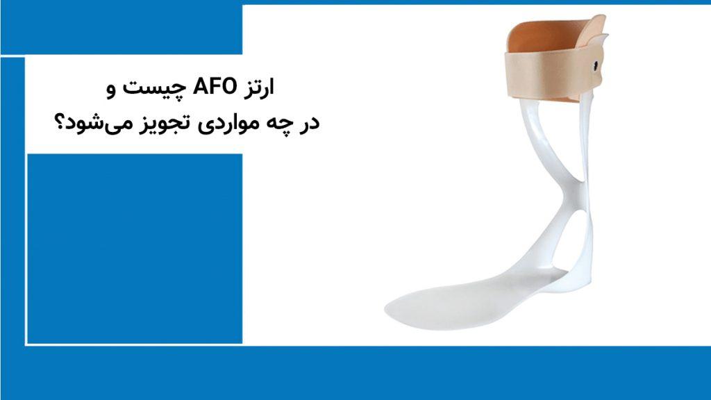 ارتز AFO چیست و در چه مواردی تجویز میشود؟