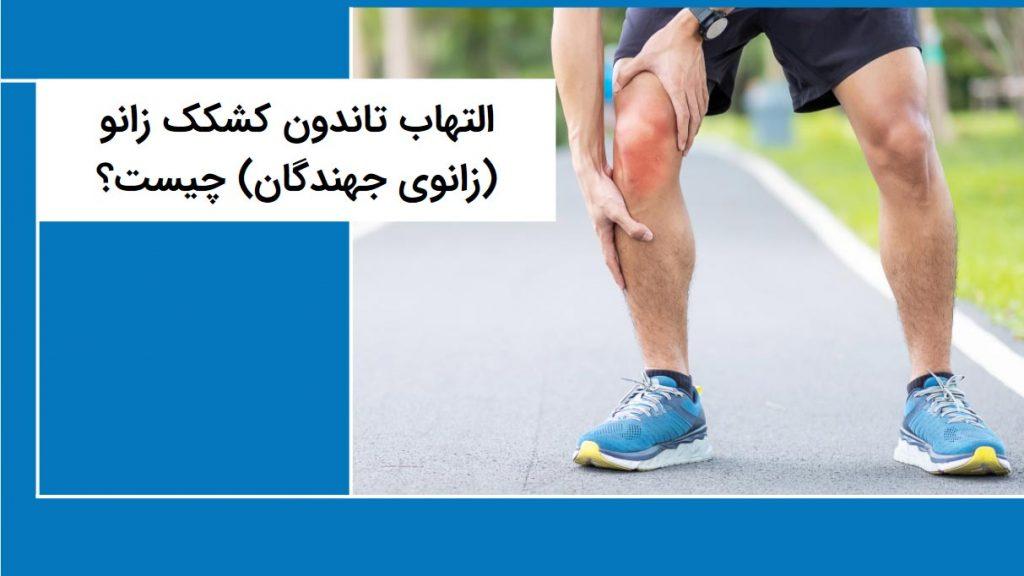 التهاب تاندون کشکک زانو چیست