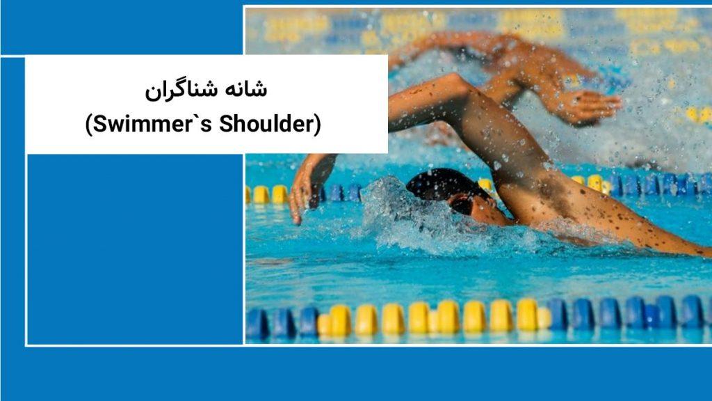 شانه شناگران (Swimmer`s Shoulder)