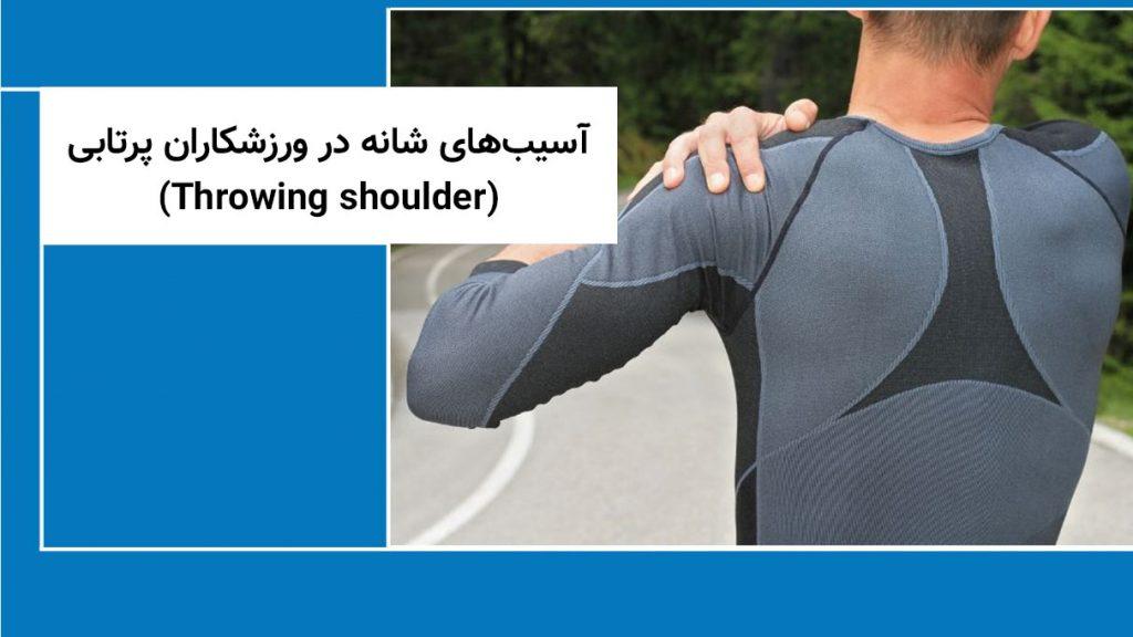 آسیب های شانه در ورزشکاران پرتابی (Throwing shoulder)