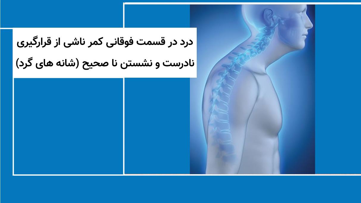 درد در قسمت فوقانی کمر