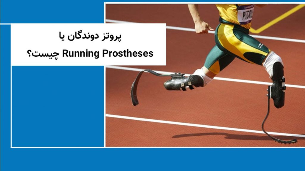 پروتز دوندگان یا Running Prostheses چیست؟