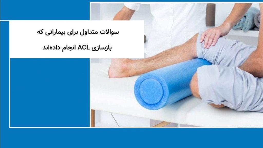 سوالات متداول برای بیمارانی که بازسازی ACL انجام دادهاند