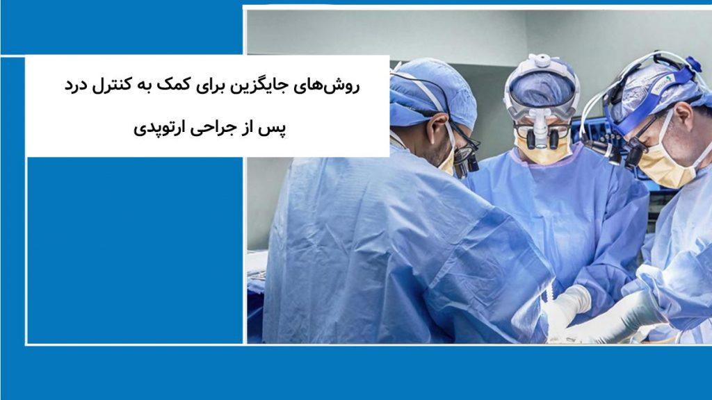 روشهای جایگزین برای کمک به کنترل درد پس از جراحی ارتوپدی