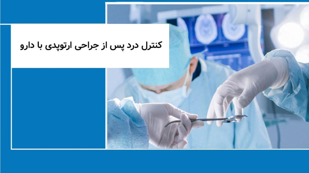 کنترل درد پس از جراحی ارتوپدی با دارو