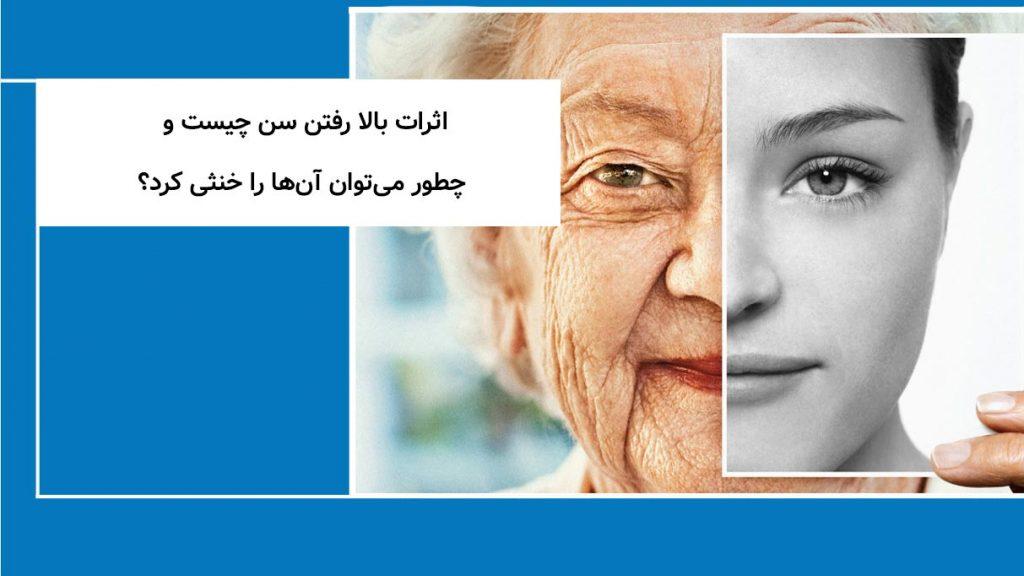 اثرات بالا رفتن سن چیست و چطور میتوان آنها را خنثی کرد؟