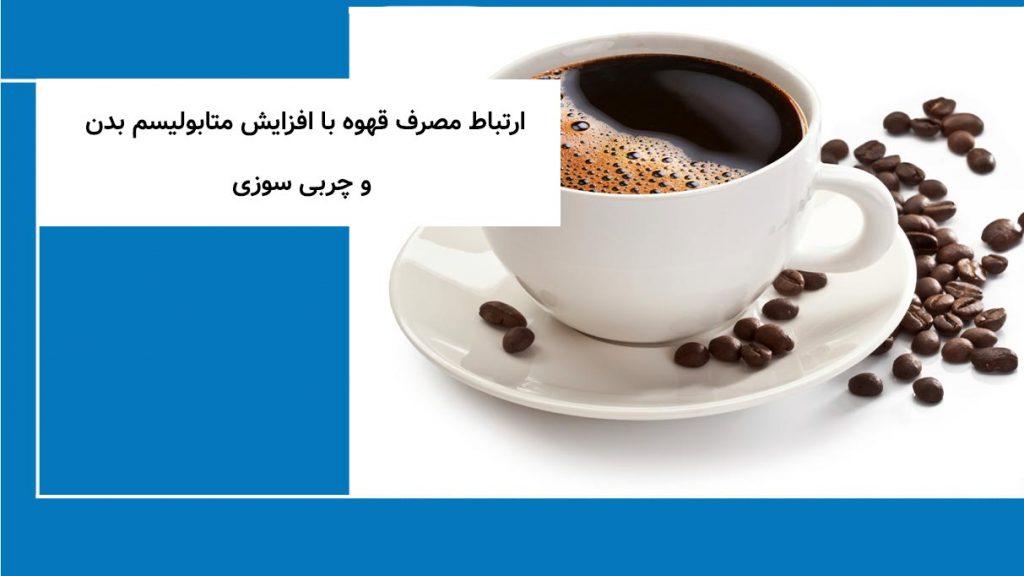 ارتباط مصرف قهوه با افزایش متابولیسم بدن و چربی سوزی